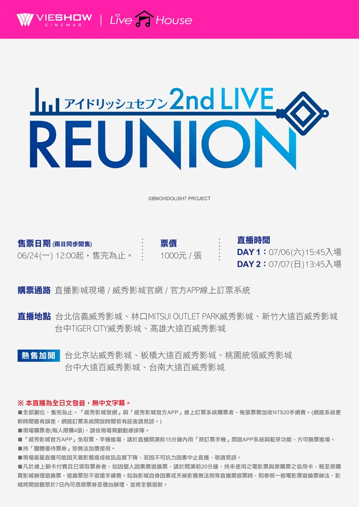 20 (數位)D1 - 偶像星願 THE IDOLISH 7 2ND LIVE 「 REUNION」現