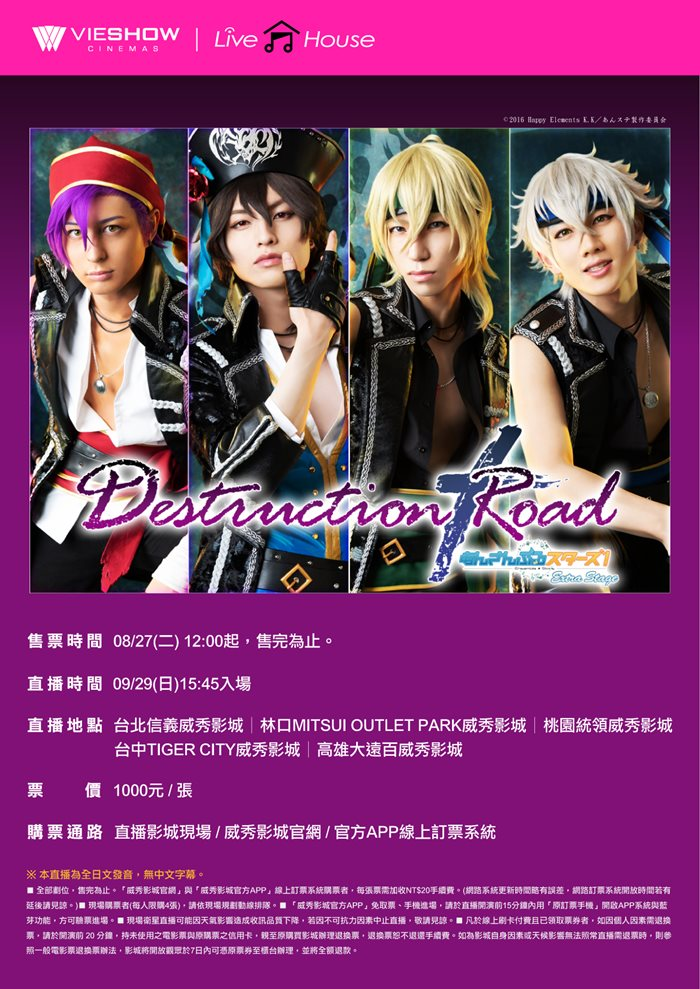 36 (數位)偶像夢幻祭 EXTRA STAGE ~ DESTRUCTION x ROAD ~