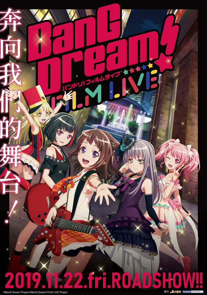 42 (數位)BANG DREAM! FILM LIVE