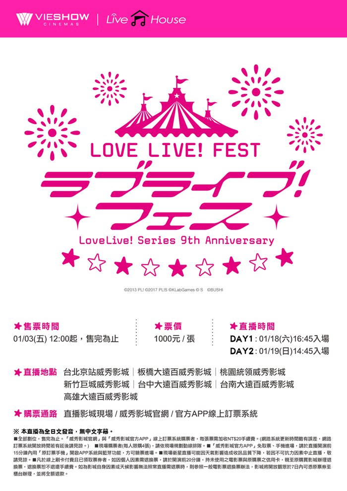 9 (LIVE)D2-Love Live Series 9th Anniversary LOVE LIVE! FEST 現場直播