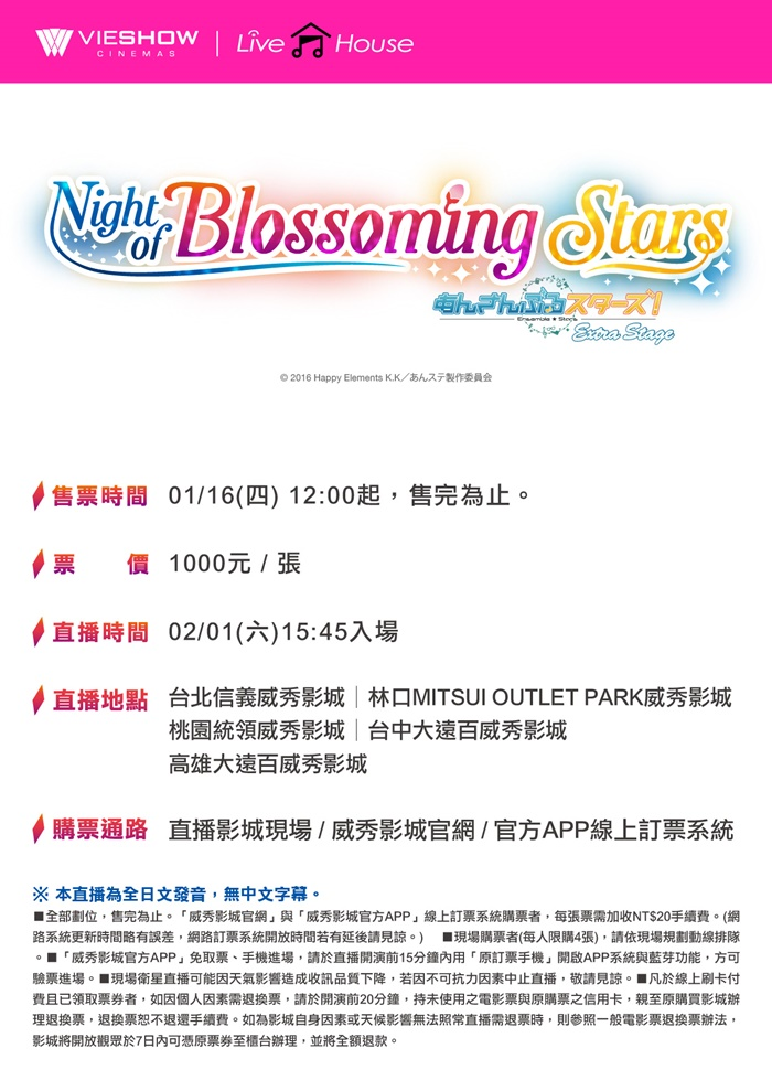 12 (LIVE)偶像夢幻祭 EXTRA STAGE ~NIGHT OF BLOSSOMING STARS