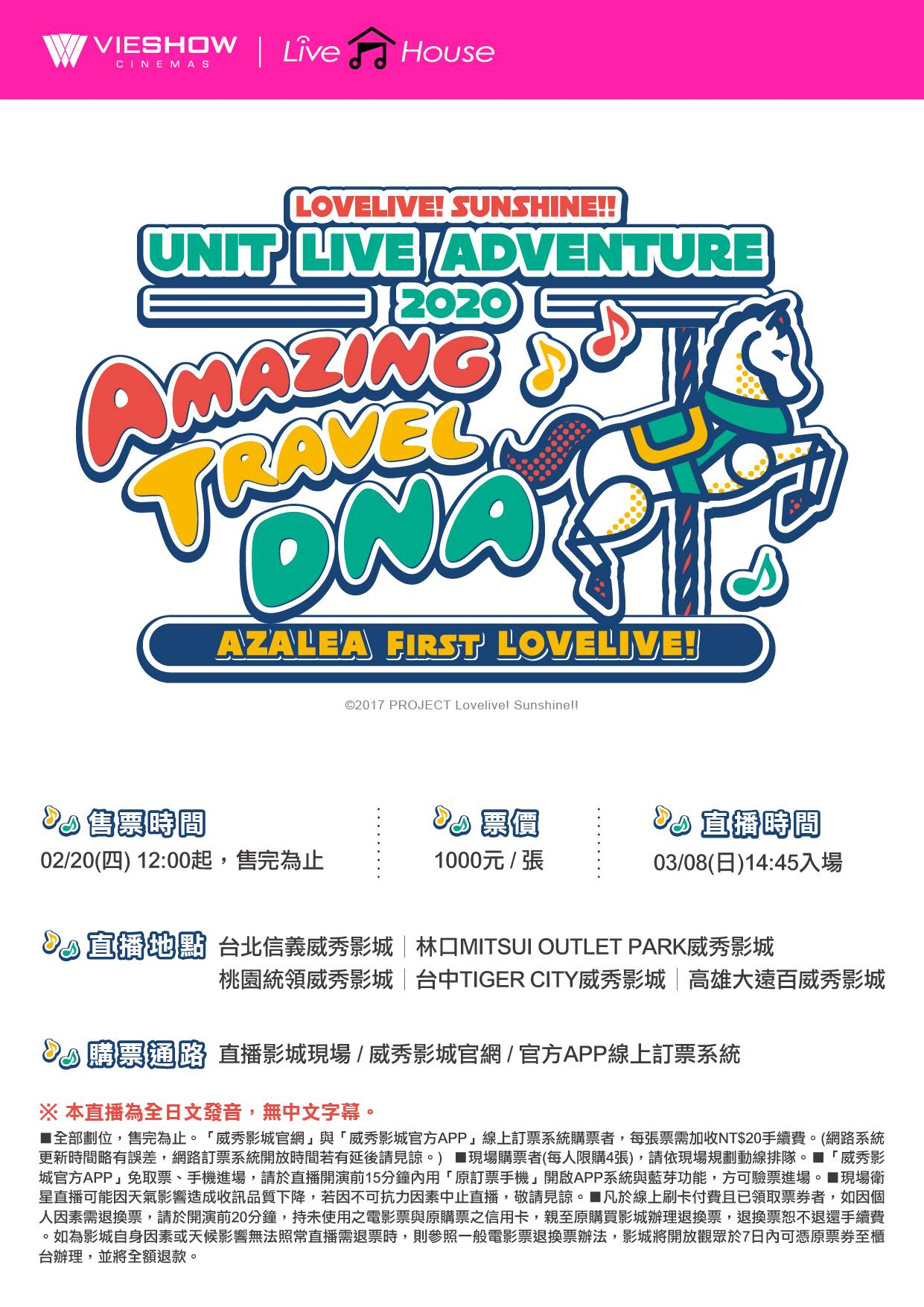 9 (LIVE)AZALEA FIRST LOVELIVE!~AMAZING TRAVEL DNA~現場直播