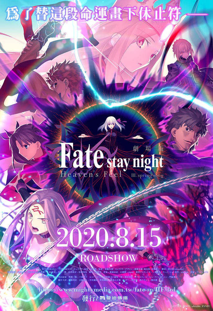 5 (數位)FATE_STAY NIGHT [HEAVEN'S FEEL] III. 春櫻之歌