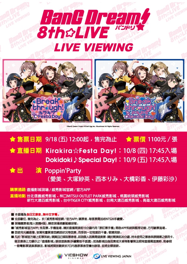10 (LIVE)D1 - BANG DREAM!8TH☆LIVE「BREAKTHROUGH!」現場直播